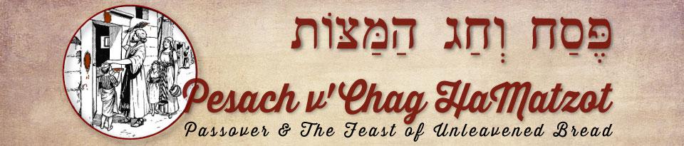 Feast of Unleavened Bread Archives | Page 3 of 6 | Hoshana